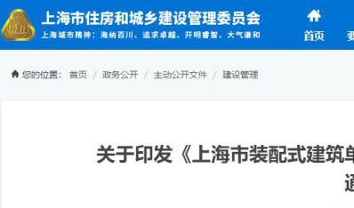 《上海市装配式建筑单体预制率和装配率计算细则》