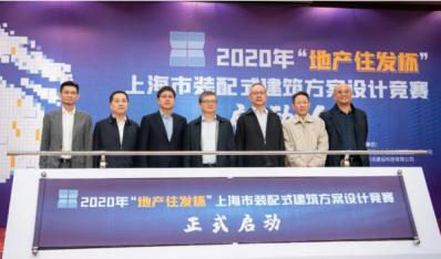 2020年上海市装配式建筑方案设计竞赛启动