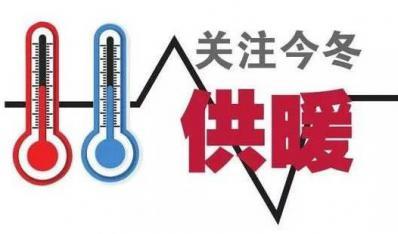 长春市供热面积5年增长超9000万平方米