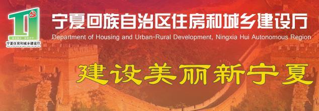 《宁夏回族自治区工程勘察设计企业和勘察设计注册工程师信用评价管理办法(试行)》