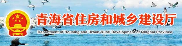 《青海省绿色建筑设计标准(征求意见稿)》