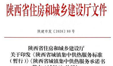 《陕西省城镇集中供热服务标准(暂行)》《陕西省城镇集中供热服务承诺书范本(试行)》
