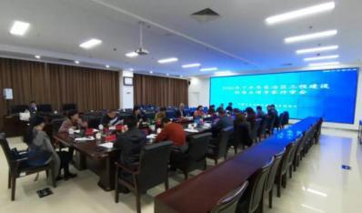 2020年下半年内蒙古自治区工程建设标准立项评审会顺利召开