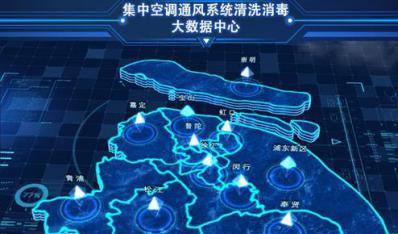 上海发布集中空调通风系统清洗消毒大数据平台