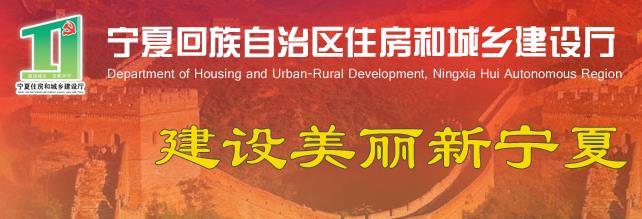 关于在银川市政府投资项目中推进装配式建筑的通知