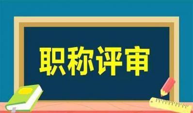 《西藏自治区建设工程系列职称评价标准(试行)》
