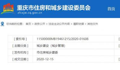 重庆市关于推动大型公共建筑自然通风技术应用的通知