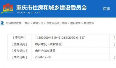 重庆市渝北区两路组团S分区S38-6地块项等装配式建筑通过预评价