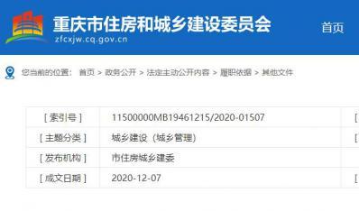 2020年重庆市装配式建筑通过预评价名单