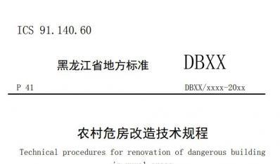 黑龙江省《农村危房改造技术规程》征求意见稿