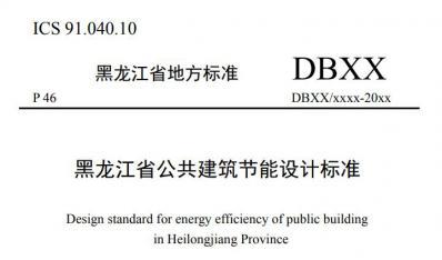 《黑龙江省公共建筑节能设计标准》征求意见稿