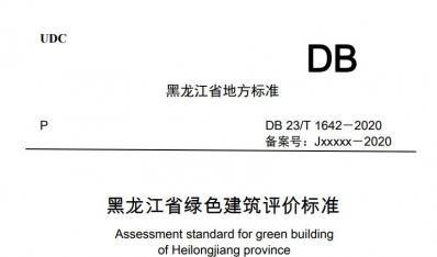 《黑龙江省绿色建筑评价标准》征求意见稿