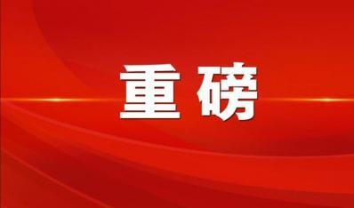 """《2020年福建省建设领域""""四新技术""""推广应用目录》"""