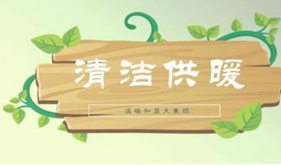 青海省出台《清洁取暖省级奖补资金管理办法》