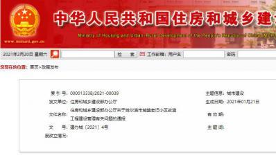 住建部办公厅关于哈尔滨市城镇老旧小区改造工程建设管理有关问题的通报