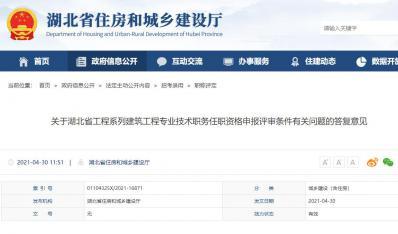 湖北省工程系列建筑工程专业技术职务任职资格申报评审条件有关问题的答复意见