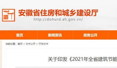 安徽省《2021年全省建筑节能与科技工作要点》