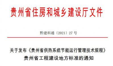 《贵州省供热系统节能运行管理技术规程》