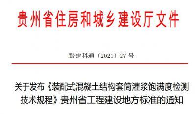 贵州省《装配式混凝土结构套筒灌浆饱满度检测技术规程》