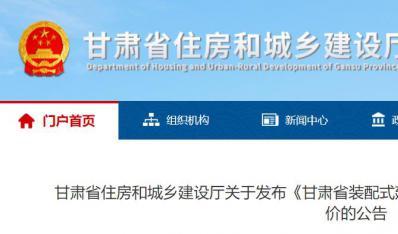 《甘肃省装配式建筑工程预算定额》(试行)DBJD25-96-2020