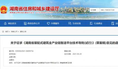 《湖南省装配式建筑全产业链智造平台技术导则(试行)》