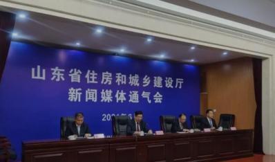 《山东省住房和城乡建设事业发展第十四个五年规划》印发实施