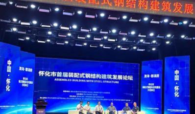 怀化市首届装配式钢结构建筑发展论坛召开