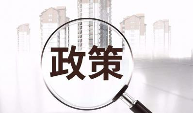 山西省住建厅印发关于进一步促进全省房地产业平稳健康发展的通知