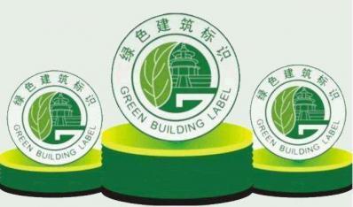 青海省2021年度第二批绿色建筑评价标识项目公布