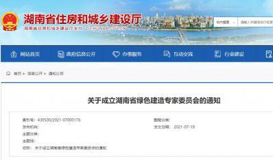 湖南省绿色建造专家委员会成立