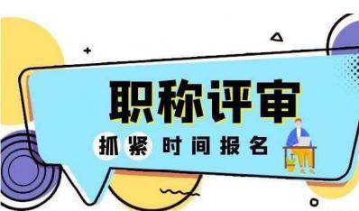 辽宁省开展2021年工程系列建设行业职称评审工作
