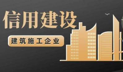 《浙江省建筑施工企业信用评价的实施意见》发布