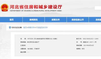 《河北省绿色建筑标识管理办法》2021年9月15日起施行