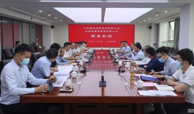 河南省建设集团到访山西建投