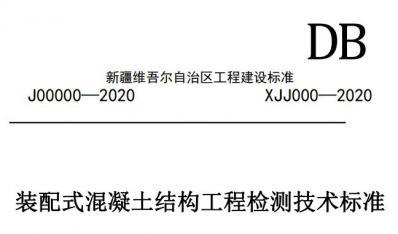 新疆《装配式混凝土结构工程检测技术标准(征求意见稿)》