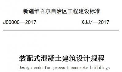 新疆《装配式混凝土建筑设计规程(征求意见稿)》