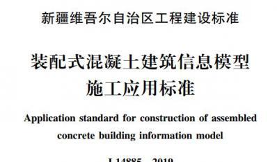 新疆《装配式混凝土建筑信息模型施工应用标准》