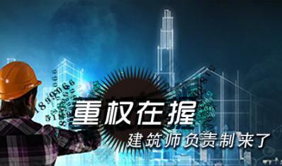 《济南市建筑师负责制试点工作实施方案(试行)》