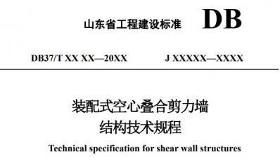 山东省《装配式空心叠合剪力墙结构技术规程(征求意见稿)》公开征求意见